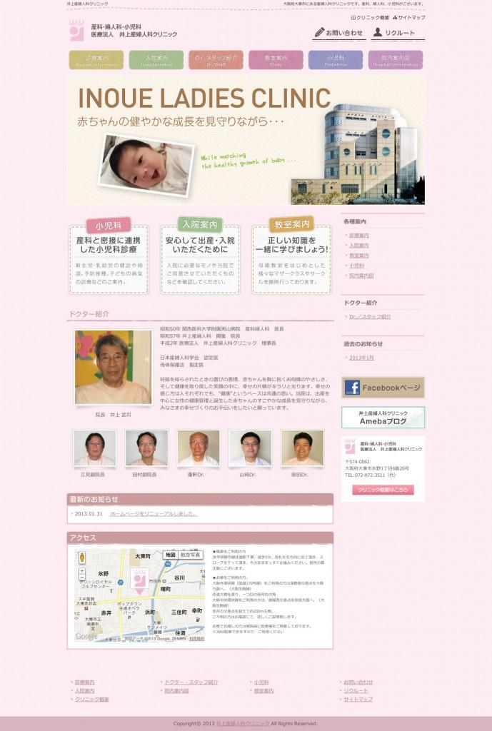井上産婦人科クリニック
