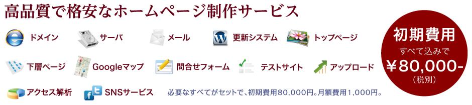 テンプレート型ホームページ制作。必要なすべてがセットで格安80,000円。